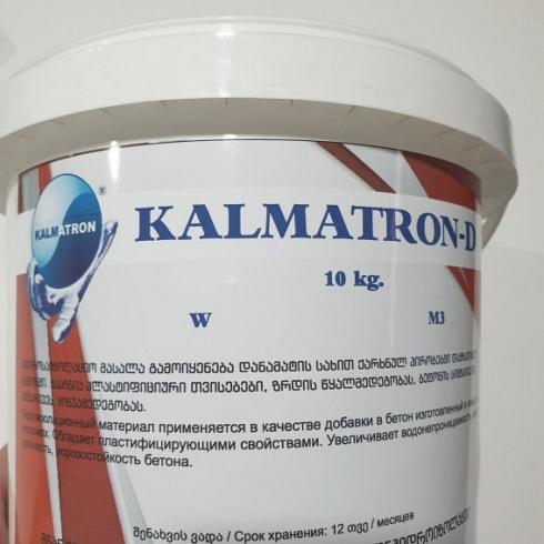 KALMATRON-D -  გამოიყენება დანამატის სახით ქარხნულ პირობებში დამზადებულ ბეტონში..